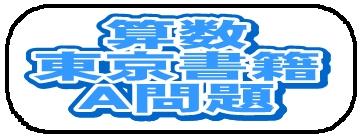 算数 東京書籍 A問題