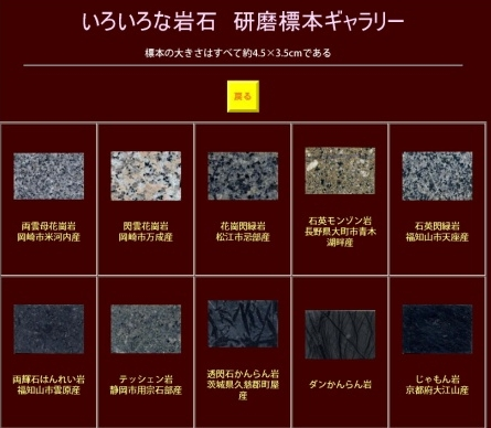 岩石ギャラリー