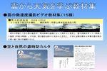 雲から天気を学ぶ教材集