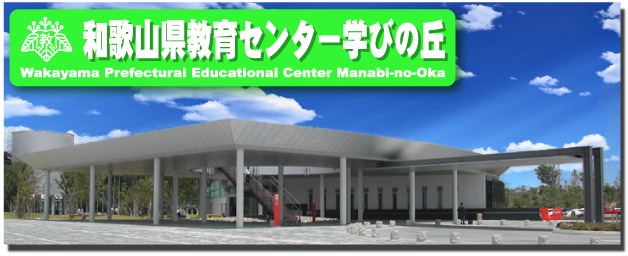 和歌山県教育センター学びの丘